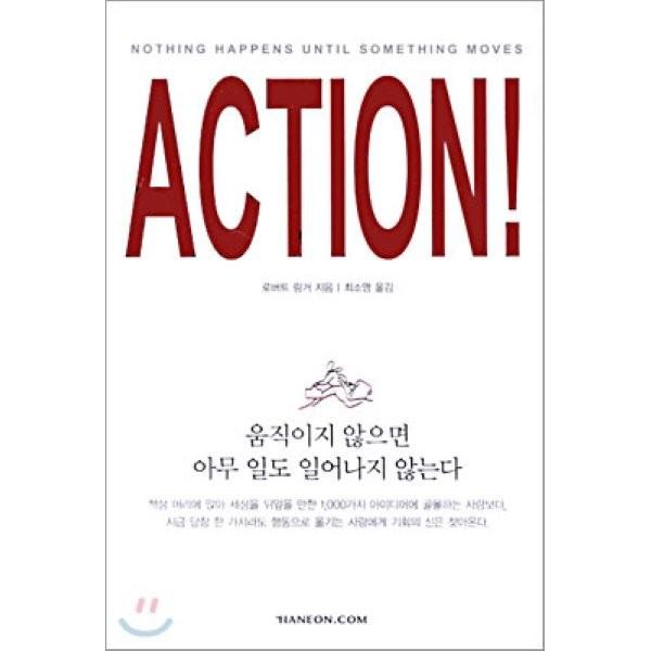 (중고)ACTION  움직이지 않으면 아무 일도 일어나지 않는다 : Nothing Happens Until Something Moves  로버트 링거 상품이미지