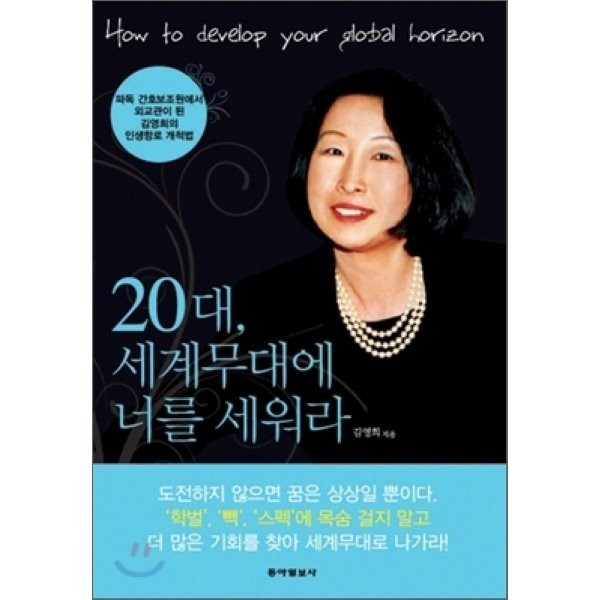 (중고)20대  세계무대에 너를 세워라  김영희 상품이미지