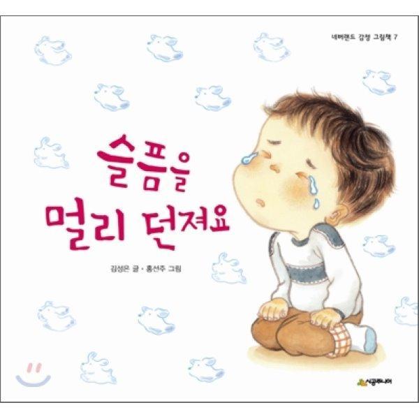 (중고)슬픔을 멀리 던져요  김성은 상품이미지