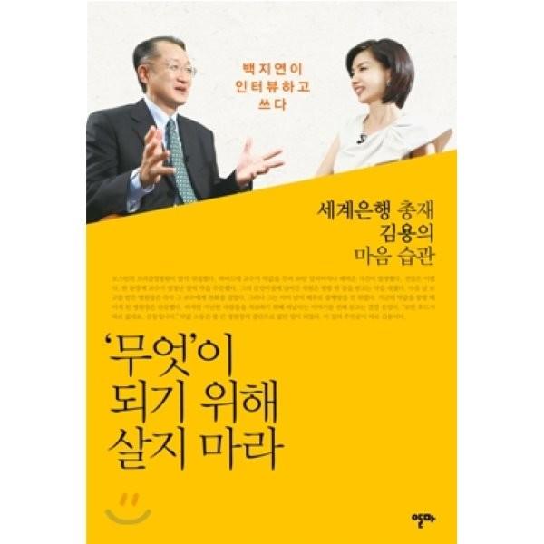 (중고)무엇이 되기 위해 살지 마라 : 세계은행 총재 김용의 마음 습관  백지연 상품이미지