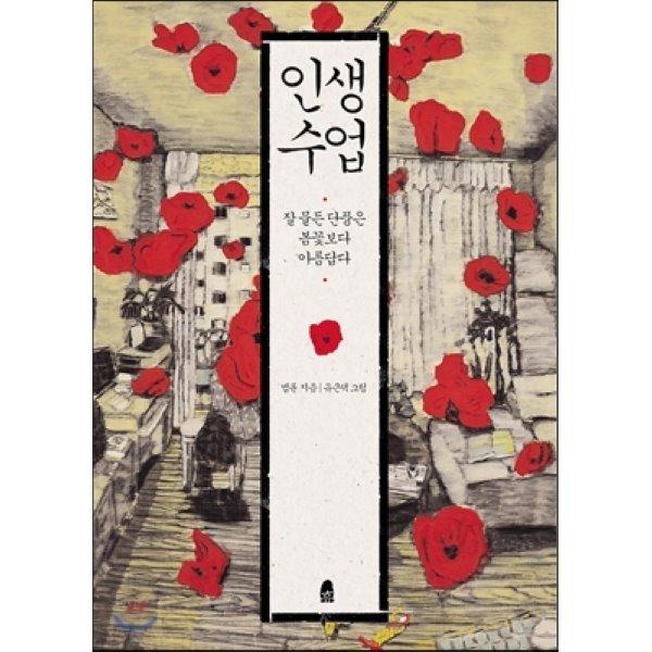 (중고)인생수업 : 잘 물든 단풍은 봄꽃보다 아름답다  법륜 상품이미지