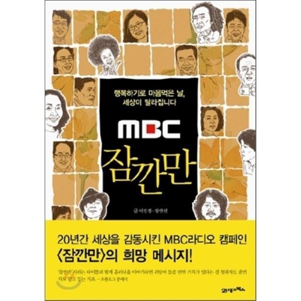 (중고)MBC 잠깐만 : 행복하기로 마음먹은 날  세상이 달라집니다  이인경 장연선 상품이미지