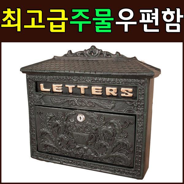 고급형 주물 우편함/우체통/우체함/편지함/편지꽂이 상품이미지