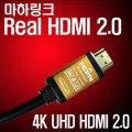 마하링크 Ultra HDMI Ver2.0 케이블 1.2M 1.8M 3M 5M