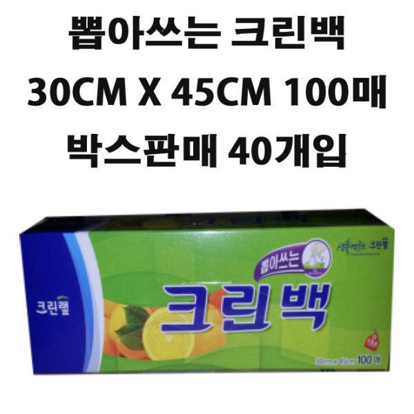 크린백 대 30-45cm/위생봉지/박스판매 상품이미지