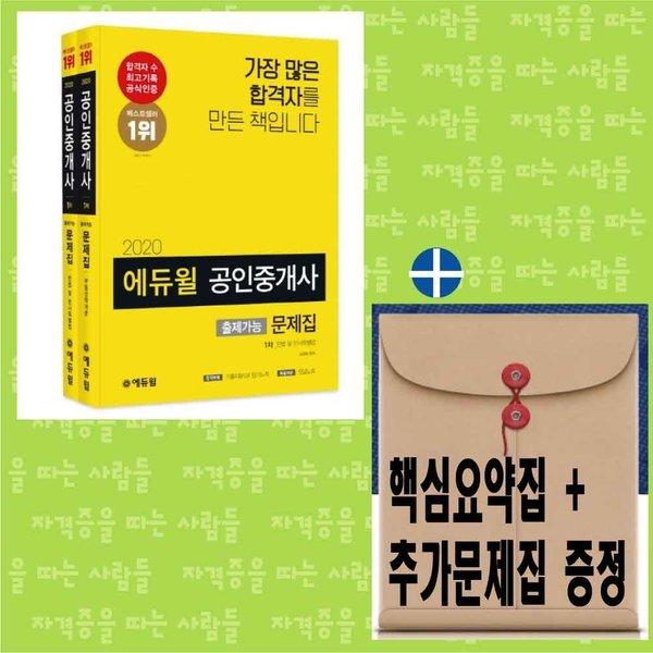 공인중개사 에듀윌 출제가능문제집 1차셋트 총2권 2019 / 핵심요약집+추가문제집 증정 상품이미지