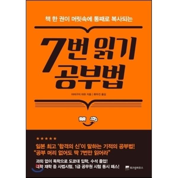 (중고)7번 읽기 공부법 : 책 한 권이 머릿속에 통째로 복사되는  야마구치 마유 상품이미지