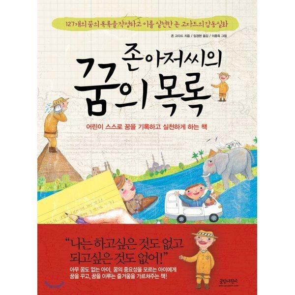 (중고)존 아저씨의 꿈의 목록 : 어린이 스스로 꿈을 기록하고 실천하게 하는 책  존 고다드 상품이미지