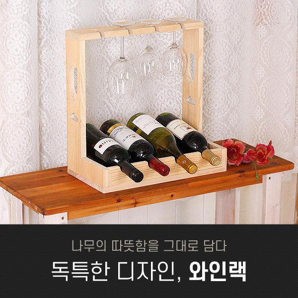 와인랙 와인장식장 와인보관함 잔걸이 주방수납장 상품이미지