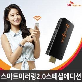 스마트폰 미러링2.0SE 아이폰 TV 연결 SK텔레콤