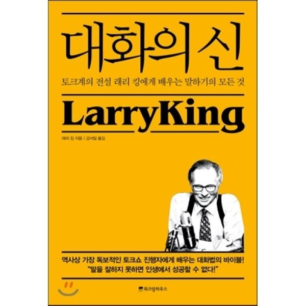 (중고)대화의 신 : 토크계의 전설 래리 킹에게 배우는 말하기의 모든 것  래리 킹 상품이미지