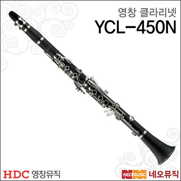 영창 클라리넷 YOUNG CHANG YCL-450N / YCL-350 신형 상품이미지