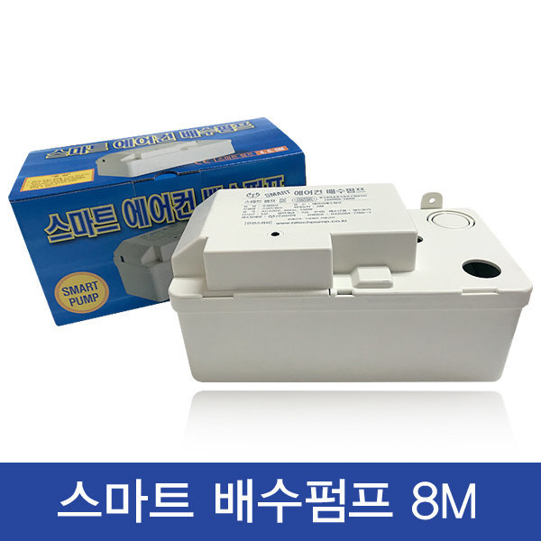하이텍/에어컨/스마트 배수펌프 드레인/8M/물펌프 상품이미지