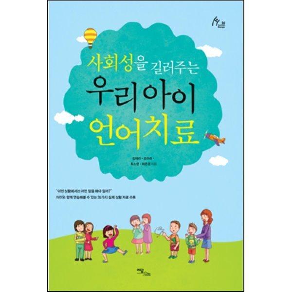 사회성을 길러주는 우리 아이 언어치료  김재리 조아라 최소영 상품이미지