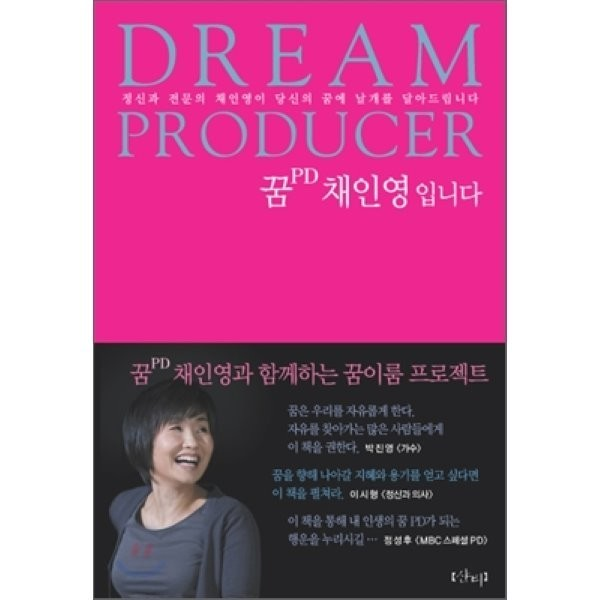 (중고)꿈 PD 채인영입니다 : 정신과 전문의 채인영이 당신의 꿈에 날개를 달아드립니다  채인영 상품이미지