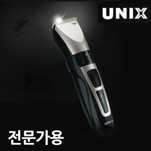 [유닉스]7가지 스타일캡 전문가용 이발기 바리깡 UNT-A8990