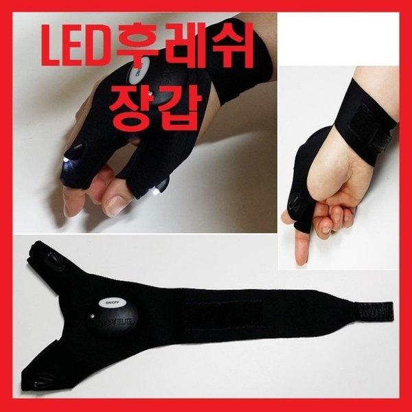 LED장갑+추가건전지 랜턴 낚시 손가락 라이트장갑 상품이미지