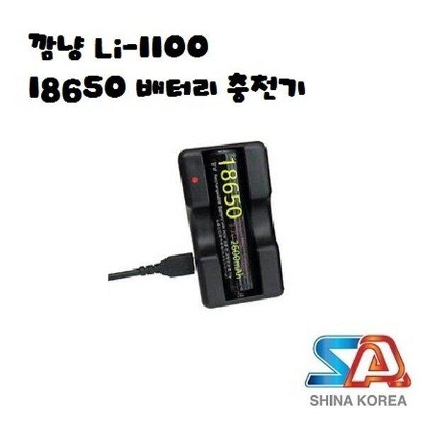 국산 깜냥Li-1100M 18650 배터리 1구충전기 Micro 5핀 상품이미지