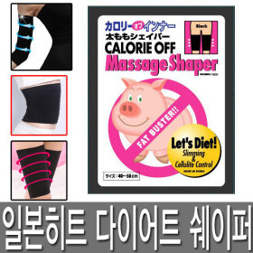 Japan hit item Pig shaper CALORIE OFF belly band arm thigh V