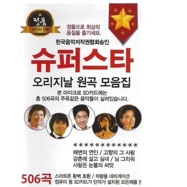 정품 506곡SD카드/인기트로트/효도라디오/노래칩/노래 상품이미지
