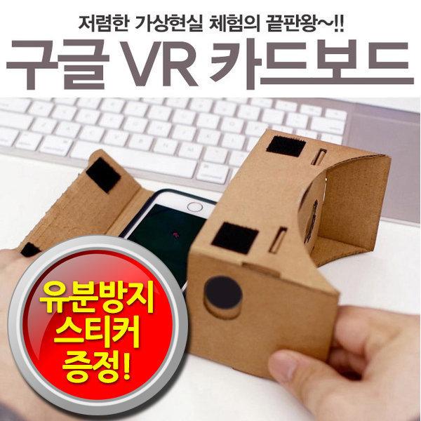 구글카드보드 가상현실 VR 상품이미지