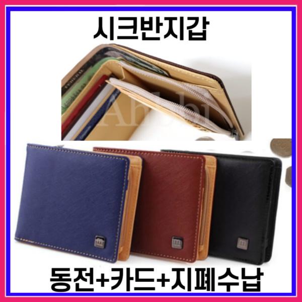 뽀이소 시크반지갑/학생지갑 /카드지갑/ 동전지갑 상품이미지