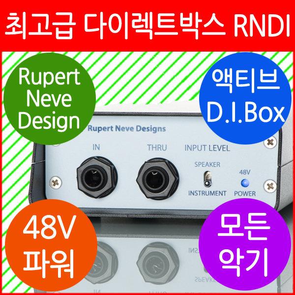 (케이블증정)다이렉트박스/RNDI/루퍼트니브디자인 상품이미지