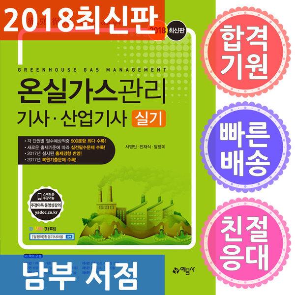 예문사/온실가스관리기사 온실가스관리산업기사 실기  2018 최신판 상품이미지