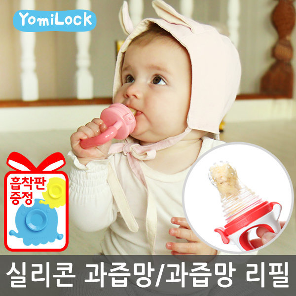 요미락 피셔프라이스 실리콘 과즙망/리필/이유식 상품이미지