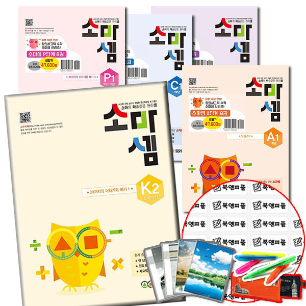쿠폰할인+선물) 소마셈 P K A B C 단계별 수학연산 soma(개정판) / 유아 5세~초등3학년 상품이미지