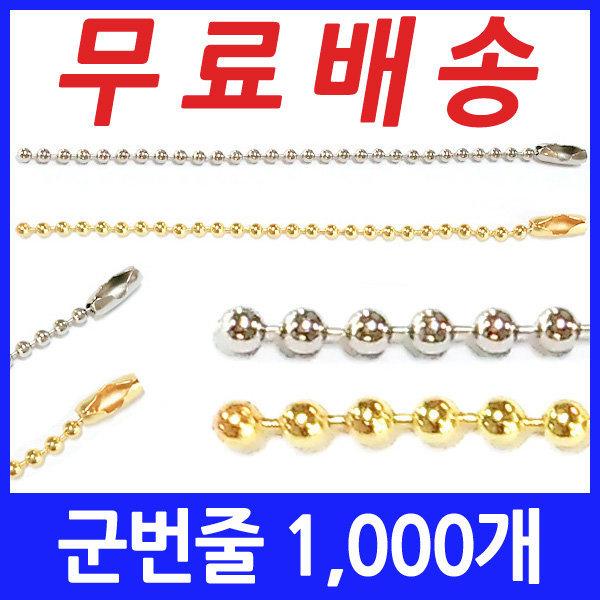 10cm1000개/군번줄/구슬줄/볼체인/메탈체인/목걸이 상품이미지