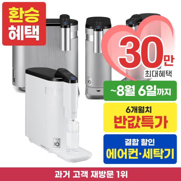 정수기렌탈 스윙2 냉정 WD302AS/3회+18만+2만/직수관 상품이미지