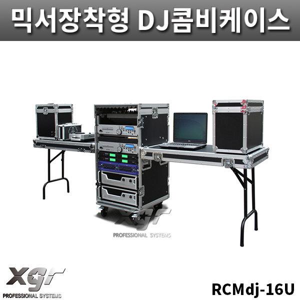 XGR RCMdj16UW/믹서장착형/DJ콤비케이스/DJ랙케이스/ 상품이미지