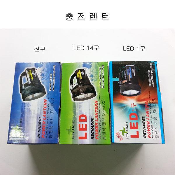 충전렌턴//SE202(LED14구)/SE206(LED1구)/SE203(전구) 상품이미지