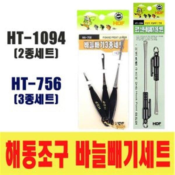 해동조구사 바늘빼기2종/3종-포셉 훅빼기 상품이미지