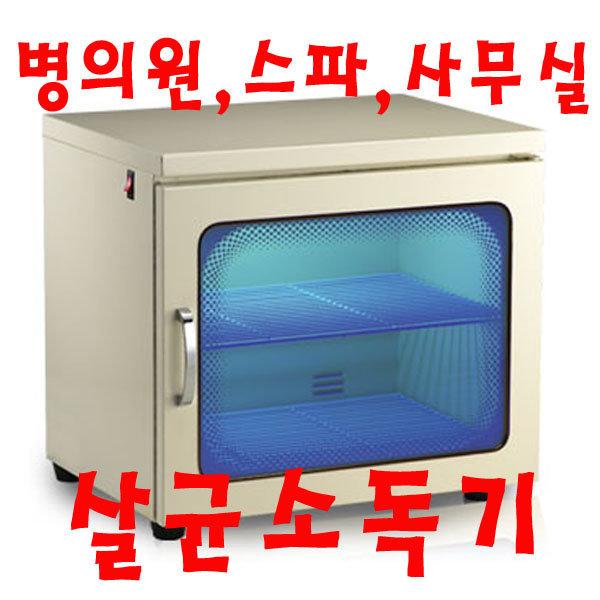 카리스/자외선살균기KRS-A1 48L/병의원/컵/젖병/피부 상품이미지