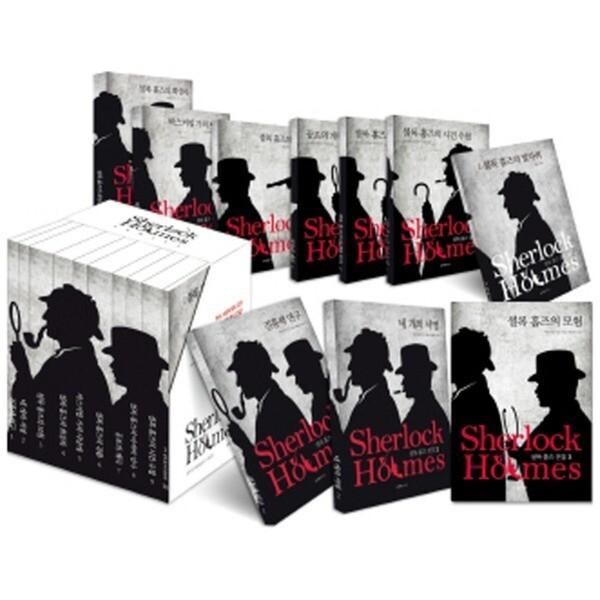 (전10권 세트) 셜록홈즈 전집진홍색 연구 네 개의 서명 셜록 홈즈의 모험 셜록홈즈의 사건 수첩 상품이미지
