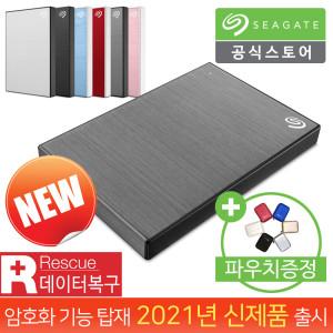 [씨게이트]외장하드 2TB 화이트 Backup Plus S +카카오파우치증정