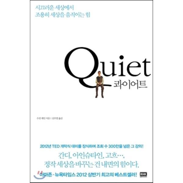 (중고/상)콰이어트 : 시끄러운 세상에서 조용히 세상을 움직이는 힘  수전 케인 상품이미지