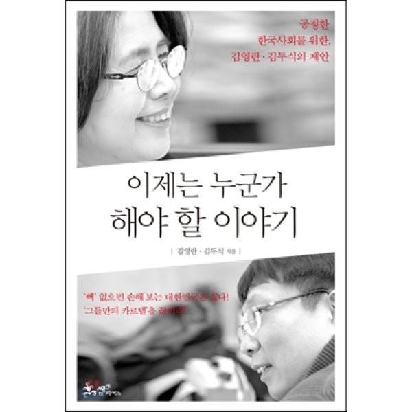 (중고)이제는 누군가 해야 할 이야기 : 공정한 한국사회를 위한  김영란 김두식의 제안  김영란 김두식 상품이미지