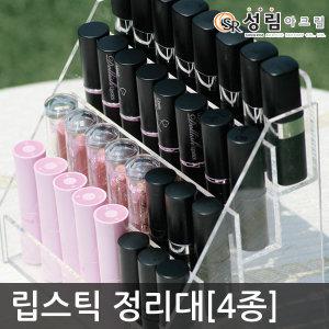 립스틱 정리 틴트 정리함 화장품 정리대 립틴트 홀더