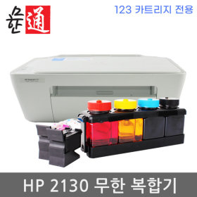 HP 2130 무한잉크 프린터 복합기 + 무한통 가정용