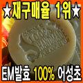1위 식약처인증/천연비누/어성초/EM수제모공피지 청비