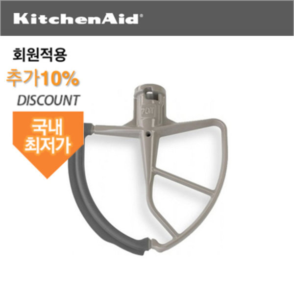 7-Quart Flex Edge Beater Blade 78 Qt 믹서 적용 상품이미지