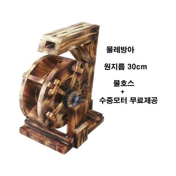 원목물레방아(30cm)/정원용품/조경자재/실내조경 상품이미지