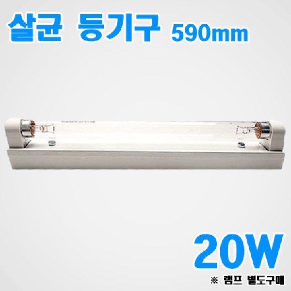 자외선램프 등기구 20W / 램프길이 590mm 상품이미지