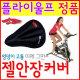 SMN 헬스 싸이클 자전거 안장커버 전립선 젤안장 쿠션 상품이미지