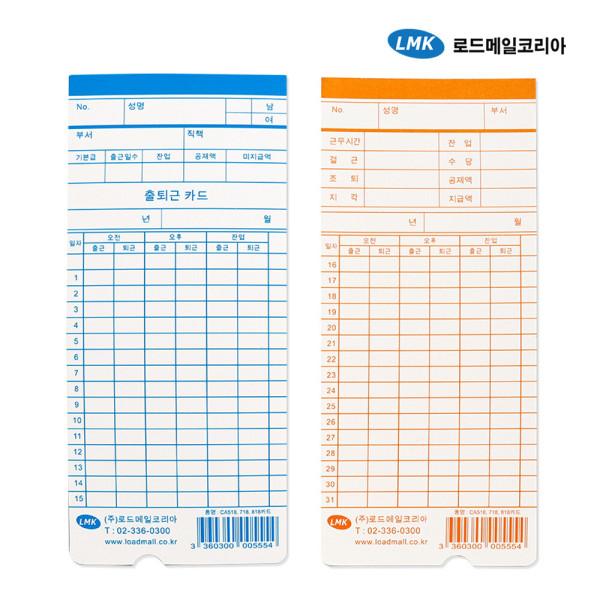 출퇴근기록기 소모품 카드 CA518/718/818D용(500매) 상품이미지