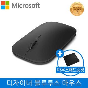 [마이크로소프트]MS 디자이너 블루투스 마우스 +정품+우체국특송+