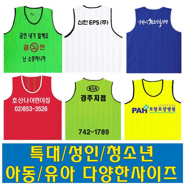 팀조끼/반티/행사조끼/단체조끼/축구조끼/유아팀조끼 상품이미지